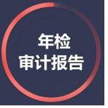 受欢迎的上海审计报告什么时候好值得拥有