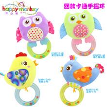 HappyMonkey婴儿玩具环形手摇铃玩具早教益智毛绒玩具