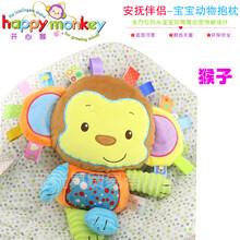 happyMonkeyH168006-8D婴幼儿动物猴子抱枕玩具宝宝睡觉的安抚公仔玩具