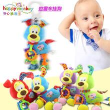 happymonkey拉震车床挂婴儿毛绒玩具小狗厂家直销批发婴儿玩具
