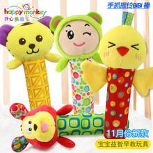 北京供应HappyMonkey婴儿玩具03岁多款卡通动物手摇铃bb棒宝宝摇铃代理加盟