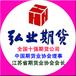 渑池县期货开户正规办理、绳池县商品期货网上快捷开户、弘业期货总部