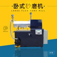 朋昌厂家直销HSM密闭式研磨机卧式砂磨机色浆油漆涂料砂磨机图片