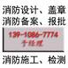 北京消防施工备案