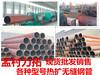 大口径热扩钢管佳木斯现货销售力拓产各种异型热扩无缝钢管