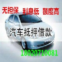 龙岩汽车抵押贷款专业贷款,放飞财富梦想
