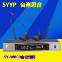 供应台湾思音SYYPW-800无线会议、手持话筒图片