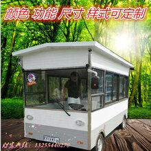 户外早餐车电动美食餐车定制小吃车户外多功能餐车