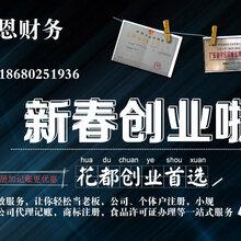 工商注册广州代理预包装食品许可证办理十年专业