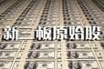 江门市新三板郑州远见现景发展