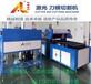 全新出售AL1218-400W奥松板激光切割机-木板激光刀模机