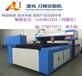 现货供应龙门式AL1218相框激光切割机-600瓦胶板激光刀模机