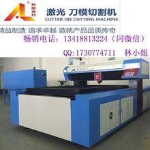 奥朗AL1218龙门式CO2-400瓦木板激光刀模切割机