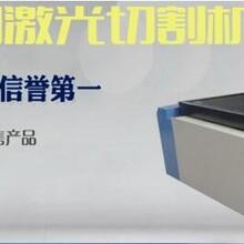 AL1224-CO2-600W奥松板相框单头激光切割机
