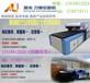 AL1224相框激光切割机-600瓦奥松板激光切割机