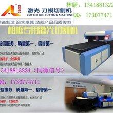 AL1224-600瓦中纤板激光刀模切割机、中纤板激光切割机