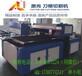 奧朗1218-600瓦CO2印刷板激光刀模切割機-50米/時