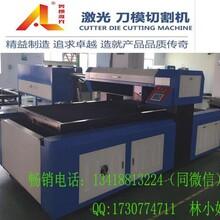 奥朗1218-600瓦CO2印刷板激光刀模切割机-50米/时
