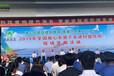 圣大节水应邀参加寿光2019年全国放心农资下乡进村宣传周