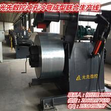 济南光先滚压成型生产线钢结构专用滚压成型生产线选济南光先数控