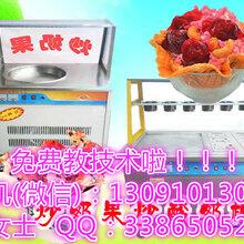 石家庄有卖炒冰机的吗?炒冰机多少钱一台图片