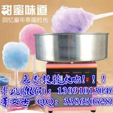 谁知道哪里有卖棉花糖机器的多少钱一台棉花糖机图片