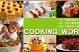有效的歐米奇,上海歐米奇供應蛋糕培訓,全球銷量領先