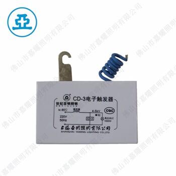 上海亚明挂钩触发器CD-3钠灯触发器