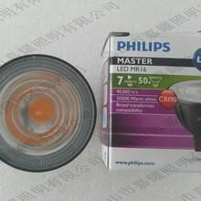 飞利浦调光灯杯MASTERMR167W价格图片
