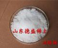 氯化镱无色结晶体氯化镱优惠价格100g价格