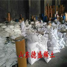 氢氧化镱规格生产厂家,氢氧化镱纯度图片