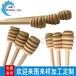 生辉厂家直销木制蜂蜜搅拌棒果酱搅拌木棒烘焙小工具木制工艺品