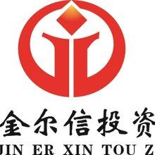 湖北省金尔信新三板,中国领先的股权投资的好处一站式品牌服务图片