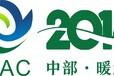 2018第三届中国(郑州)国际供暖通风、空调制冷及光伏新能源产业展览会