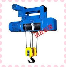 钢丝绳电动葫芦吨位型号齐全0.5吨钢丝绳电动葫芦优惠