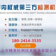 广州不锈钢产品质量认证检测中心
