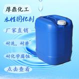 水性无甲醛阳离子封闭型异氰酸酯交联剂HD-36