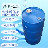 水性封闭型多异氰酸酯交联剂HD-850