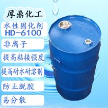水分散型多異氰酸酯交聯劑HD-6100圖片