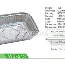 厂家直批一次性快餐锡纸盒烧烤外卖铝箔餐盒环保加厚锡纸餐盒WB-213