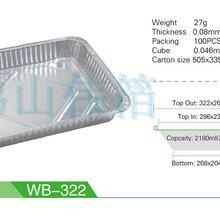厂家直销超大号一次性铝箔烧烤餐盒火鸡锡纸盒锡箔盘烧烤烘焙WB322