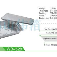 厂家直销超大号铝箔餐盘烧烤烘焙烤火鸡锡纸盒WB528