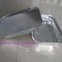 供应锡纸盒焗饭盒焗面锡纸盒可微波炉加热饭盒外卖打包盒650ml配纸盖