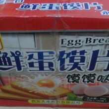 鲜蛋烤馍片图片