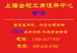 上海闸北区怎么办理商务咨询公司需要多少钱