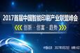 北京不干膠標簽印刷報價-2017首屆中國智能印刷產業聯盟峰會