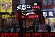 正宗铁板烧快餐店黑椒厨房加盟费多少,铁板厨房加盟官网(图)