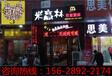 开米高林铁板厨房快餐加盟店需要投资多少钱(图)
