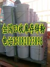回收鋅粉價格最高,回收鋅粉企業圖片