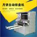 16年美林月饼自动排盘机月饼排盘机月饼排盘机厂家直销成型机